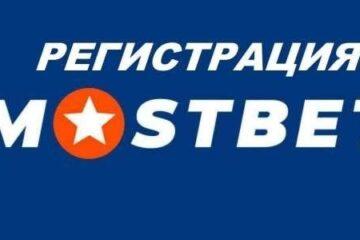Регистрация на офшорном сайта Мостбет